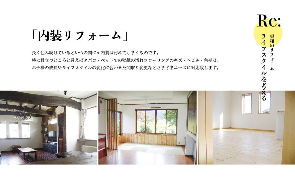 東和工務店の内装リフォーム