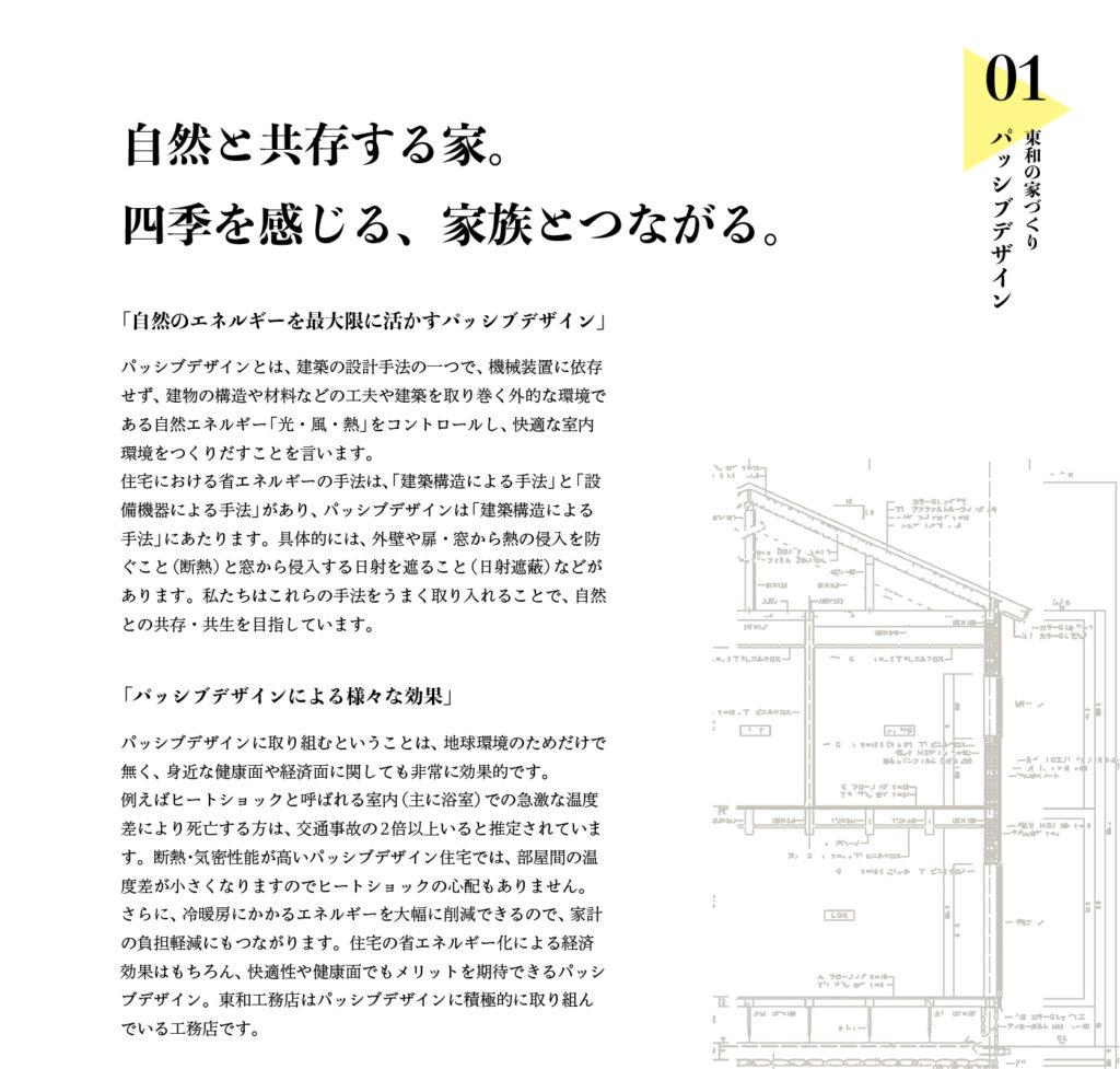 東和の新築-パッシブデザイン