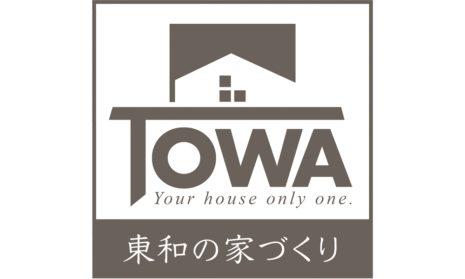 東和工務店の新築について