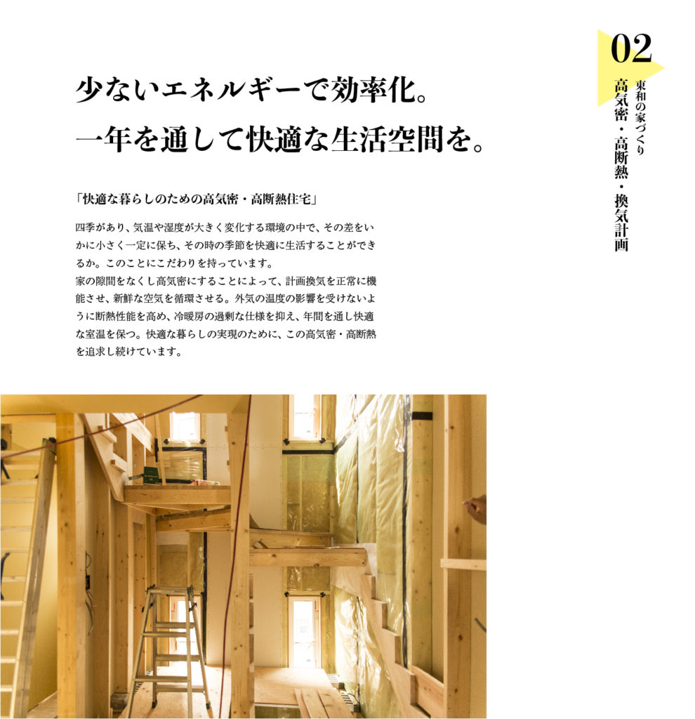 東和の新築-高気密高断熱